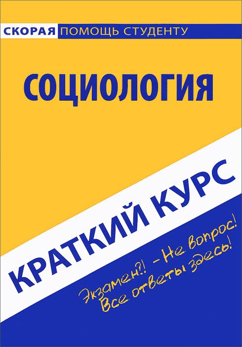 Социология. Краткий курс ( 978-5-409-00601-3 )