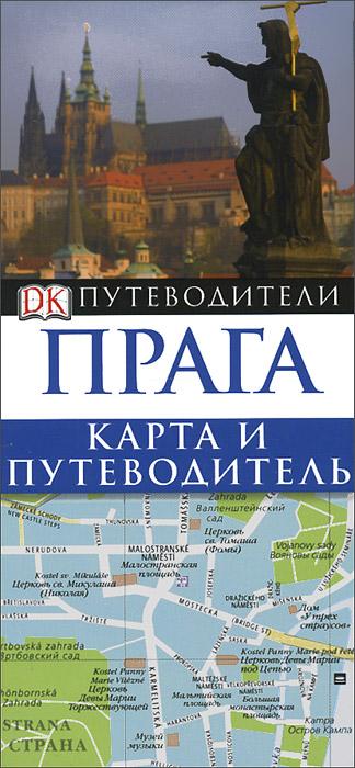 Прага. Карта и путеводитель ( 978-5-17-080224-1, 978-1-40537-027-1 )