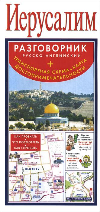 Иерусалим. Русско-английский разговорник + транспортная схема, карта, достопримечательности ( 978-5-17-083377-1, 978-5-271-46858-2 )