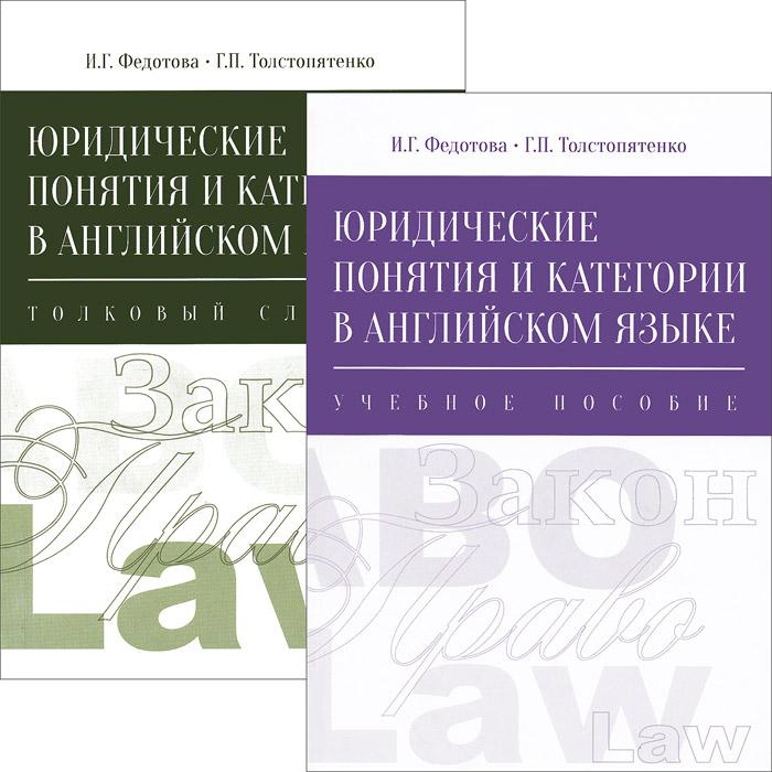 Юридические понятия и категории в английском языке (комплект из 2 книг)