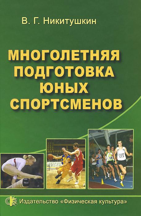 Многолетняя подготовка юных спортсменов. В. Г. Никитушкин