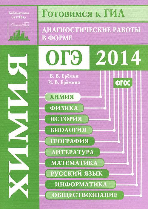 Химия. Подготовка к ГИА в 2014 году. Диагностические работы в форме ОГЭ 214