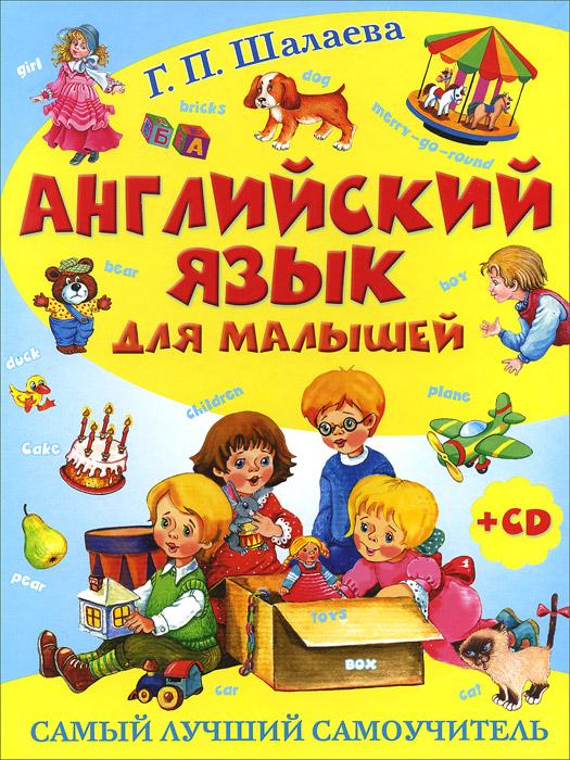 Английский язык для малышей. Самый лучший самоучитель (+ CD-ROM)