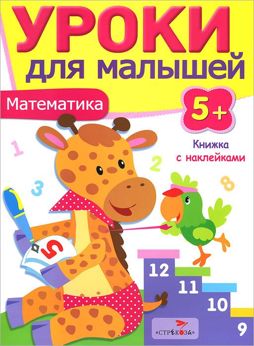 Математика12296407Вы держите в руках книгу, которая посвящена развитию математических способностей ребенка. С ее помощью вы без труда организуете занятия с вашим малышом. Ваш юный ученик уже умеет считать, и ему пора приобрести новые знания? С этой книжкой ваш ребенок освоит порядковый и количественный счет, научится соотносить количество предметов с числом, потренируется писать цифры, а также научится определять соседей числа и изучит состав чисел первого десятка. В пособии представлены различные типы заданий. Яркие иллюстрации и наклейки помогут вам сделать процесс обучения более интересным.