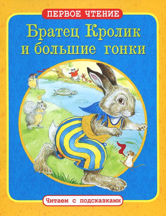 Братец Кролик и большие гонки ( 978-5-9951-2063-6 )