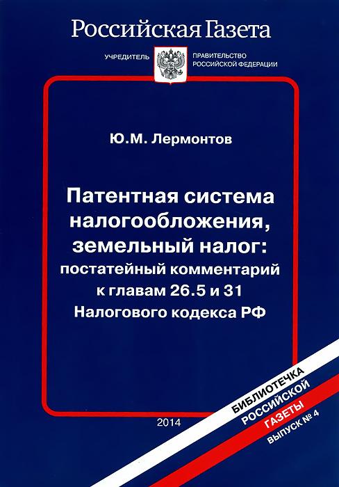 Патентная система налогообложения, земельный налог. Постатейный комментарий к главам 26.5 и 31 Налогового кодекса РФ