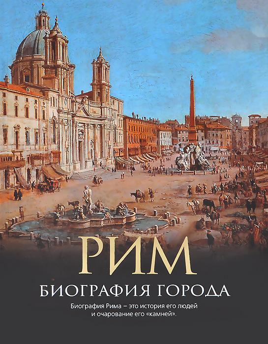 Рим. Биография города ( 978-5-17-083276-7 )
