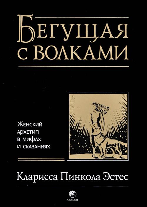 Рецензия на книгу Бегущая с волками: Женский архетип в мифах и сказаниях