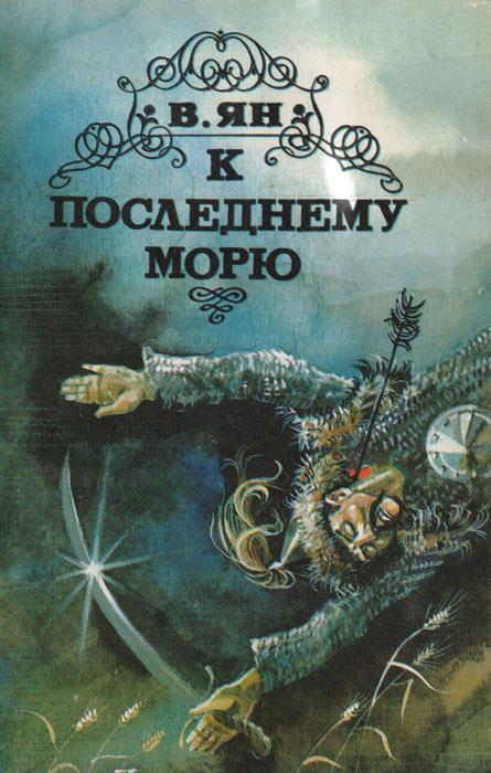 Zakazat.ru: К последнему морю. В. Ян