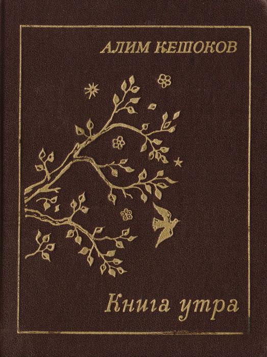 Книга утра