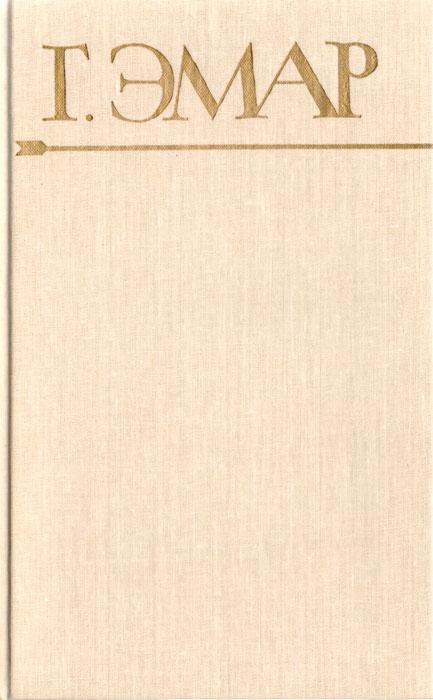 Г. Эмар. Собрание сочинений в 25 томах. Том 5. Золотая лихорадка. Курумилла