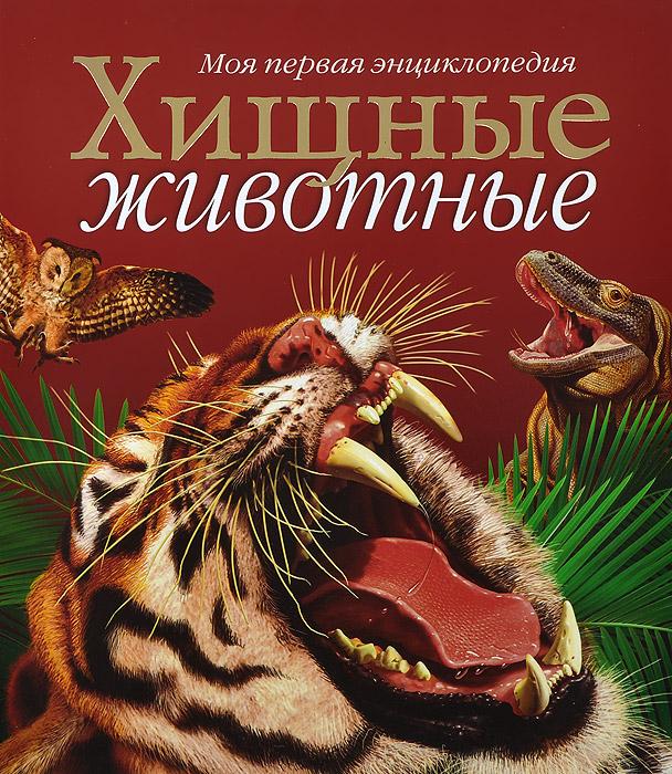 Хищные животные12296407Познакомьтесь с самыми быстрыми охотниками на планете. Загляните впасть тигру. Взгляните на бросок совы глазами... жертвы. Откройте потрясающий мир охотников, представленный крупным планом на великолепных иллюстрациях. Почувствуйте разные способы охоты, окажитесь в шкуре больших и маленьких хищников; путешествуйте по миру, встречаясь с населяющими его животными. Энциклопедия Хищные животные предоставит вам самую точную информацию обо всех сторонах жизни хищников.
