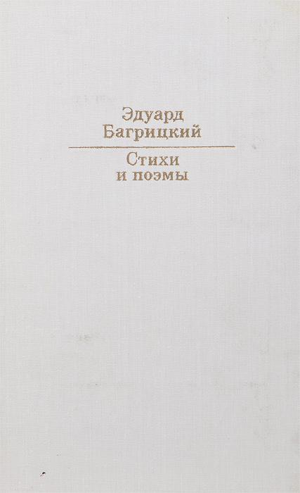 Эдуард Багрицкий. Стихи и поэмы