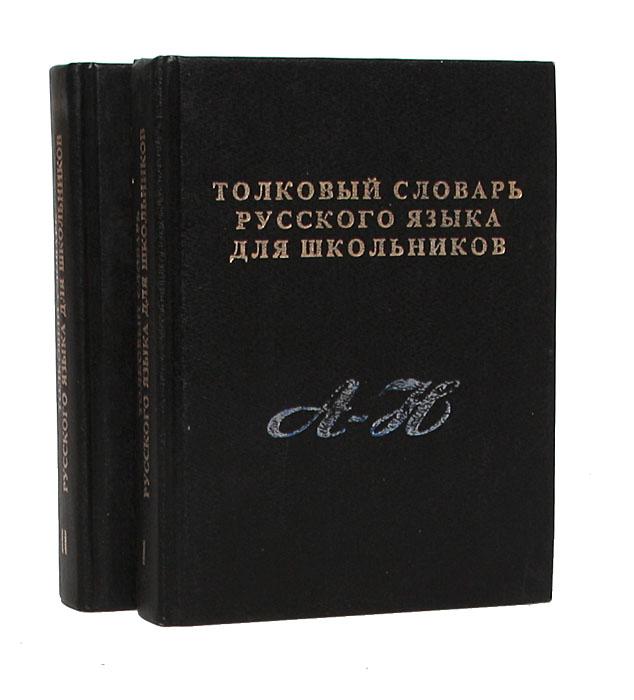 Толковый словарь русского языка для школьников (комплект из 2 книг)
