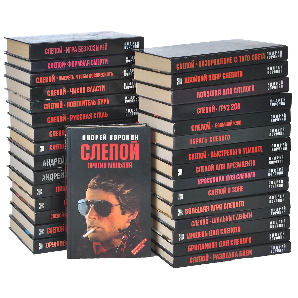 Слепой (комплект из 31 книги)