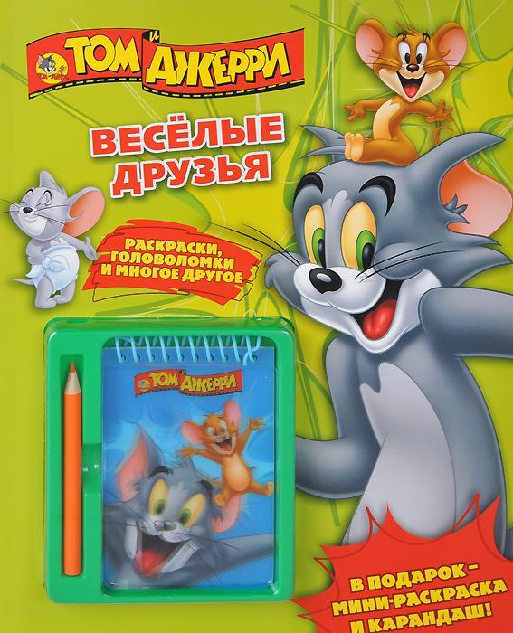 Том и Джерри. Веселые друзья. Развивающая книга с блокнотом и карандашом12296407В этой удивительной книжке тебя ждут Том и Джерри! Хорошо ли ты знаешь своих любимых героев? Проверь! Помоги им пройти через лабиринты! Найди различия между рисунками! Вместе с Томом и Джерри отыщи спрятанные слова! Расшифруй секретные записки! А в подарок тебя ждёт необыкновенная раскраска! К изданию прилагается блокнот и карандаш (10 х 11 см).