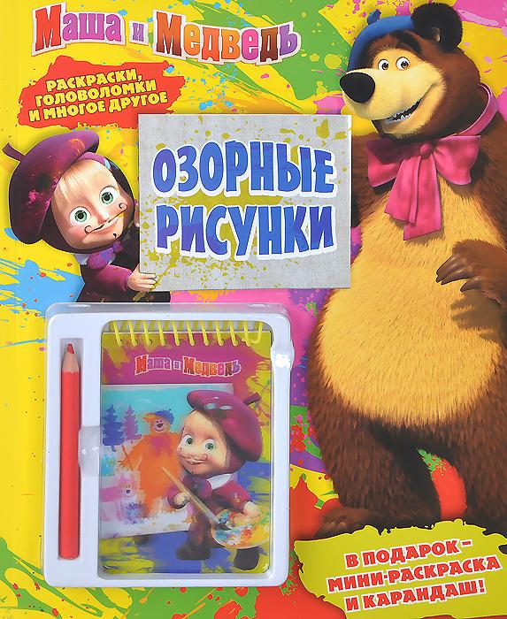 Маша и Медведь. Озорные рисунки. Развивающая книга с блокнотом и карандашом