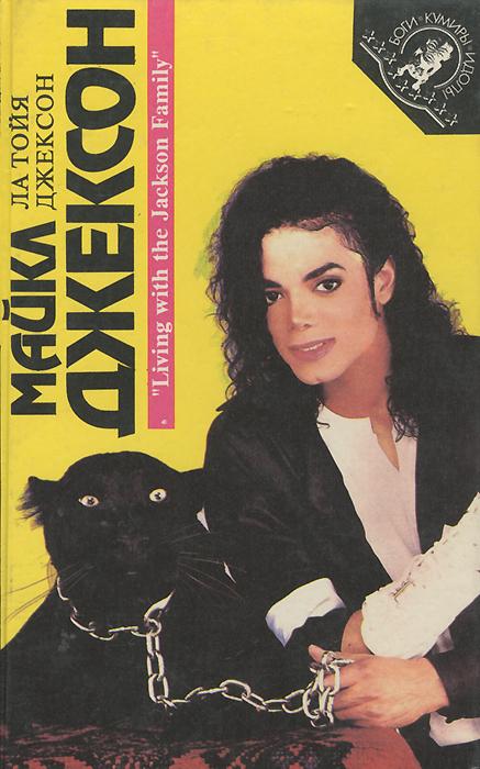 Обложка книги Майкл Джексон глазами его сестры. Мадонна. Откровения