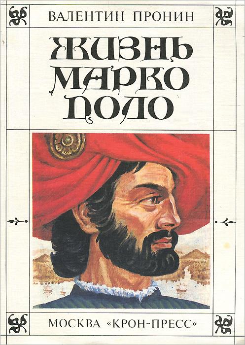 Жизнь Марко Поло