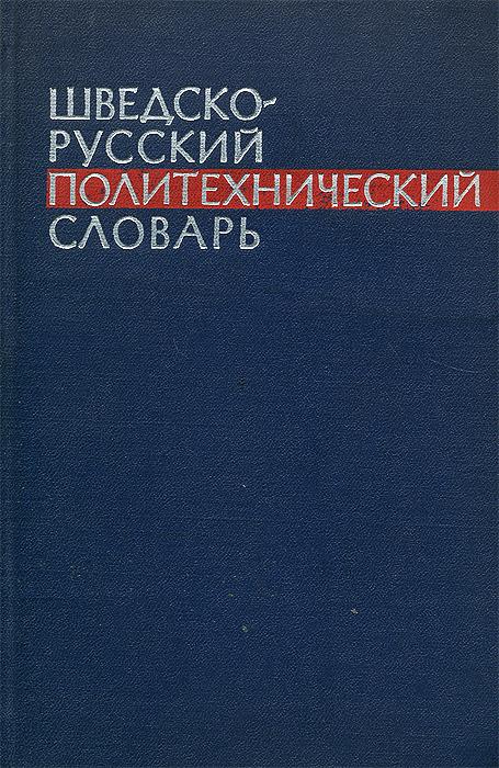 Шведско-русский политехнический словарь