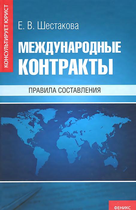 Международные контракты. Правила составления ( 978-5-222-21987-4 )
