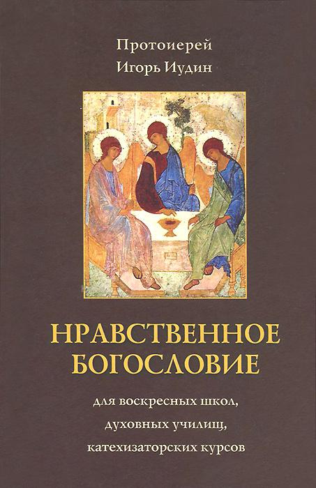 Нравственное богословие ( 978-5-98948-056-2 )