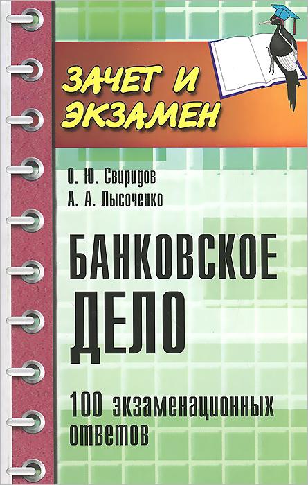 Банковское дело. 100 экзаменных ответов ( 978-5-222-22841-8 )