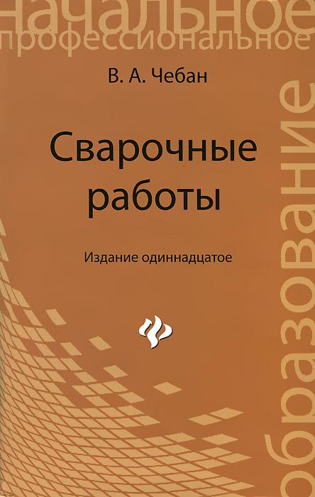 Сварочные работы. Учебное пособие ( 978-5-222-22357-4 )