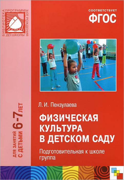 Физическая культура в детском саду. Подготовительная к школе группа ( 978-5-4315-0464-8 )