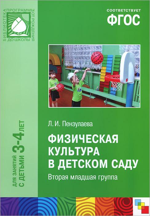 Физкультурные занятия в детском саду. Вторая младшая группа ( 978-5-4315-0461-7 )
