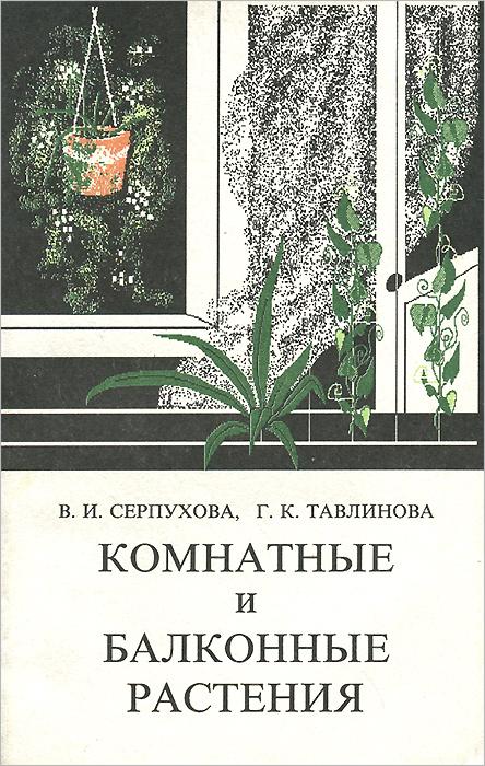 Комнатные и балконные растения