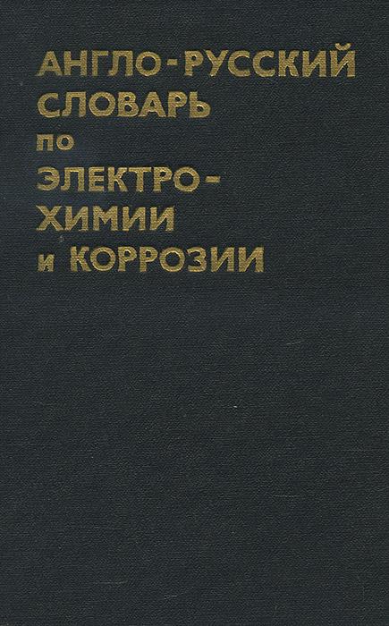 Англо-русский словарь по электрохимии и коррозии