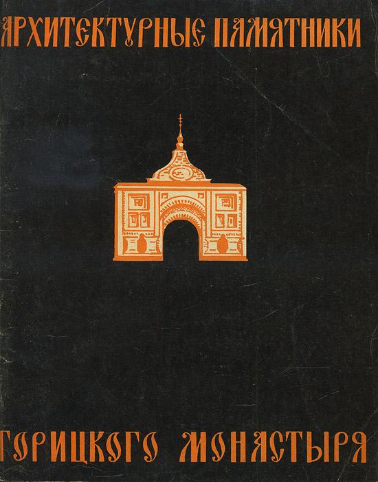 Архитектурные памятники Горицкого монастыря