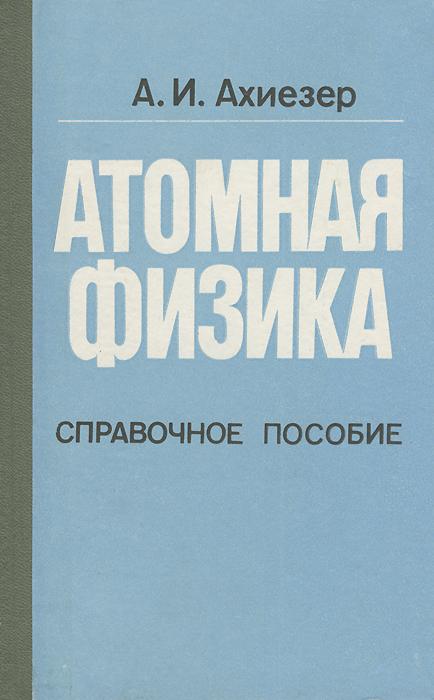 Атомная физика. Справочное пособие