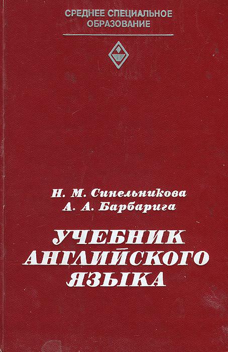 Учебник английского языка. Н. М. Синельникова, А. А. Барбарига