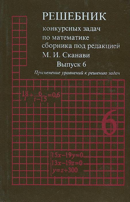 ГДЗ по Математике за 9-11 класс: Сборник задач по математике для поступающих в вузы Сканави М.И.
