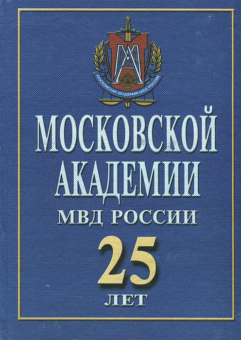Московской академии МВД России 25 лет