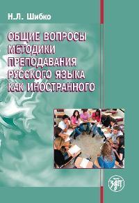 Общие вопросы методики преподавания русского языка как иностранного : учебное пособие для иностранных студентов филологических специальностей.