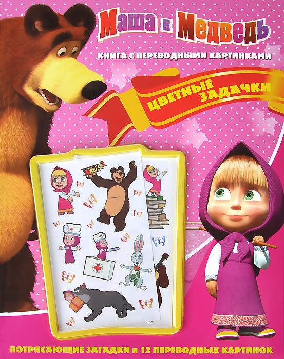 Маша и Медведь. Цветные задачки. Книжка-раскраска с переводными картинками