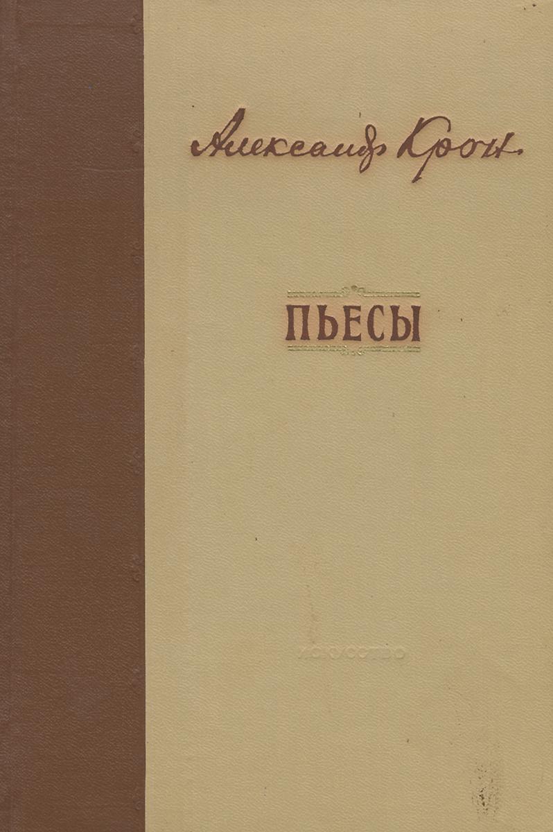 Александр Крон. Пьесы