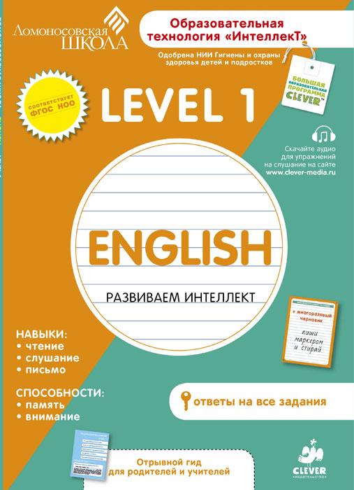 Английский язык. Развиваем интеллект. Level 1