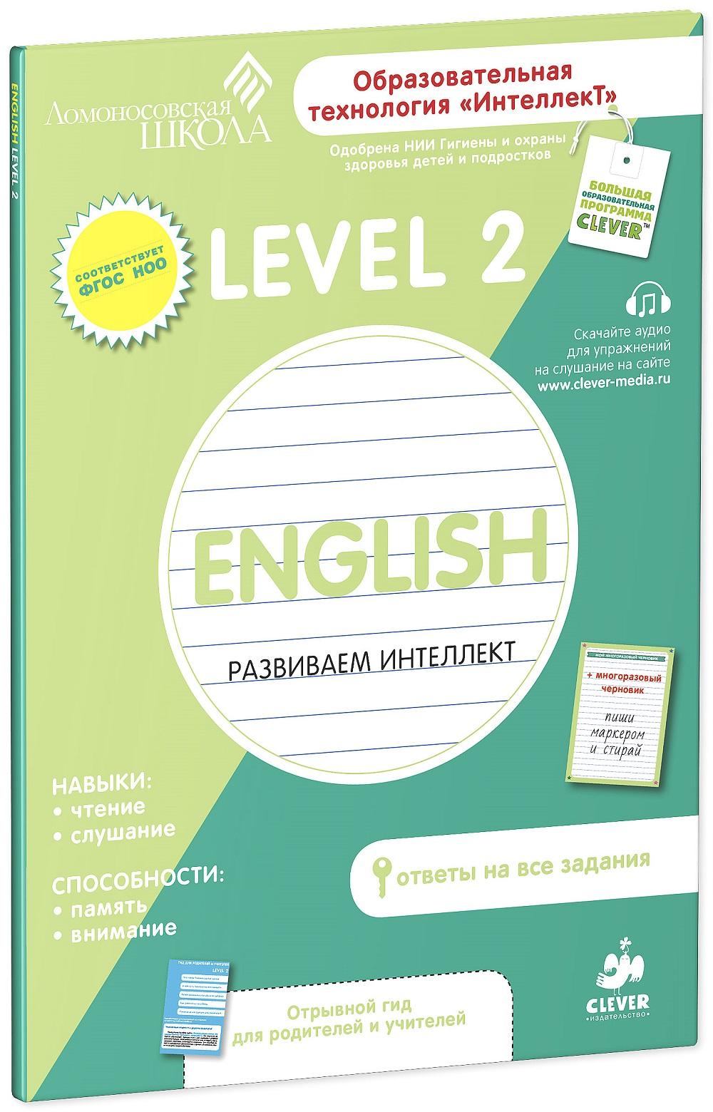 Английский язык. Развиваем интеллект. Level 2