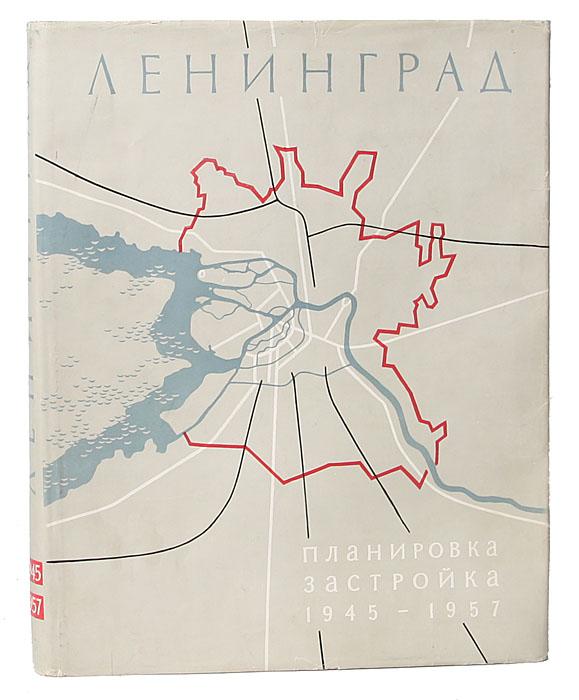 Ленинград. Планировка и застройка. 1945 - 1957