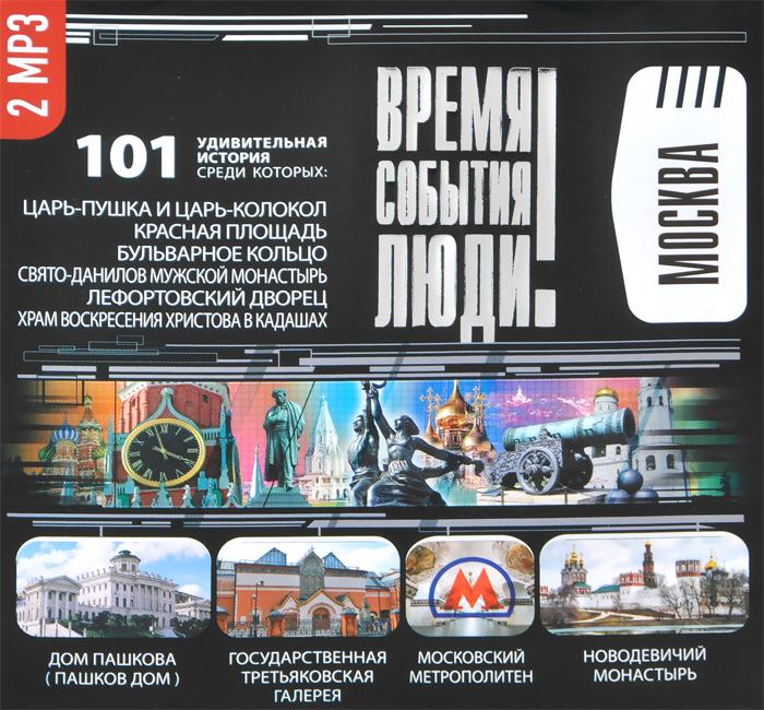 Время. События. Люди. Москва (аудиокнига MP3 на 2 CD)