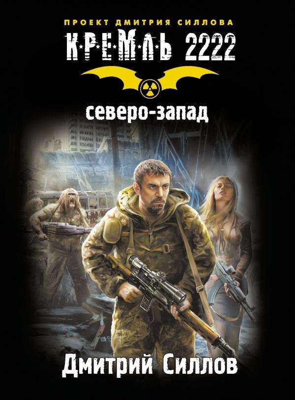 Кремль 2222 северо запад скачать fb2