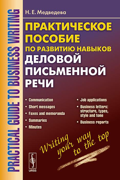 Practical Guide to Business Writing / Практическое пособие по развитию навыков деловой письменной речи. Учебное пособие12296407В настоящем учебном пособии я краткой, доступной и занимательной форме рассмотрены основные вопросы, касающиеся ведения деловой документации, общепринятого в международной практике и отечественном делопроизводстве. Книга является актуальным пособием, содержащим полезную информацию, аутентичные материалы и различные типы экзаменационных заданий для успешной подготовки к формату международных сертификационных экзаменов (ВЕС, ICM, LCC1 и др.). Пособие поможет усовершенствовать навыки деловой письменной речи на английском языке и отточить стиль ведения деловой корреспонденции как тем, кто только начинает свою профессиональную деятельность, так и тем, кто уже активно работает в компаниях в самых различных должностях.