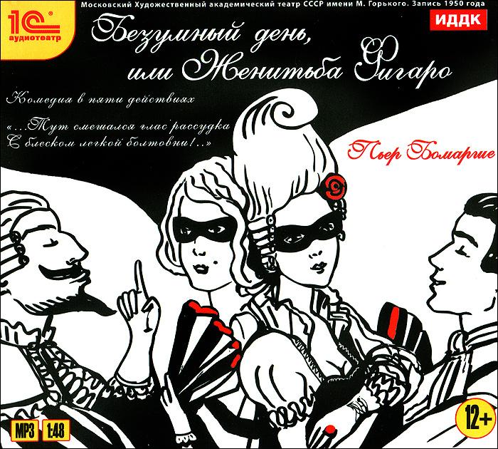 Безумный день, или Женитьба Фигаро (аудиокнига MP3)