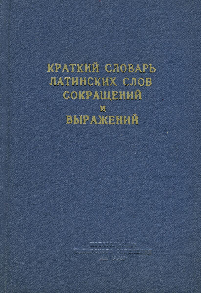 Краткий словарь латинских слов, сокращений и выражений