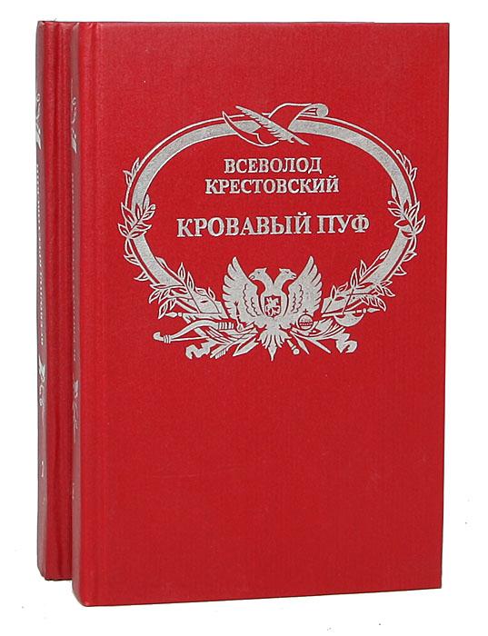 Кровавый пуф (комплект из 2 книг)