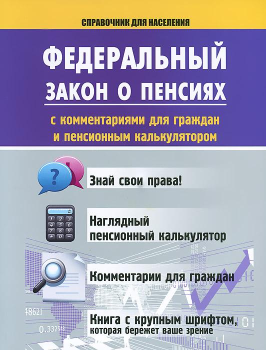 Федеральный закон о пенсиях с комментариями для граждан и пенсионным калькулятором ( 978-5-17-081646-0, 978-5-370-03217-2 )